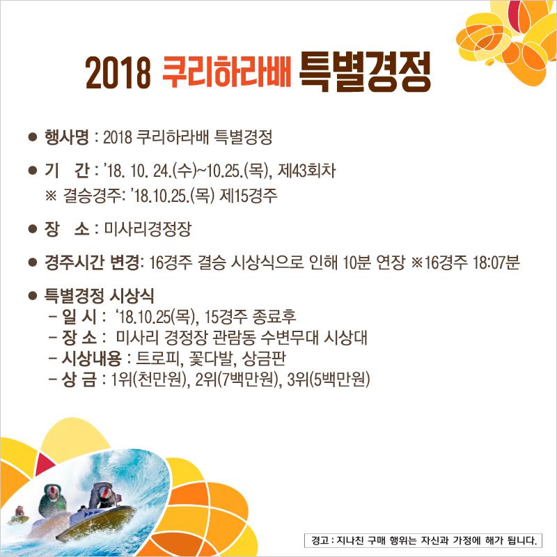 2018 쿠리하라배 특별경정 개최 안내